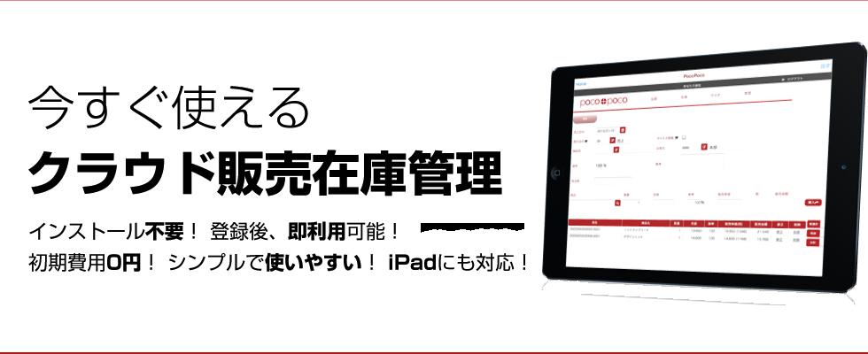 今すぐ使えるクラウド販売在庫管理!インストール不要!登録後、即利用可能!初期費用0円!シンプルで使いやすい!iPadにも対応!